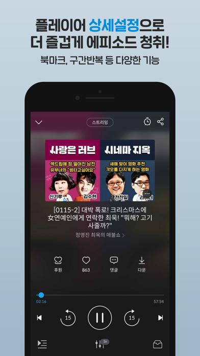 팟빵 Screenshot