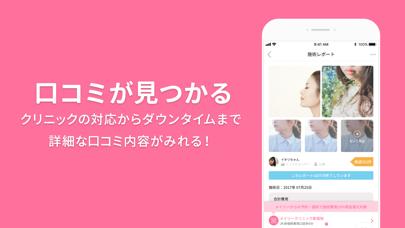 美容整形・美容医療の口コミ・予約アプリ 美容外科検索メイリーのおすすめ画像5