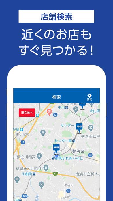 AOKIメンバーズアプリのおすすめ画像3