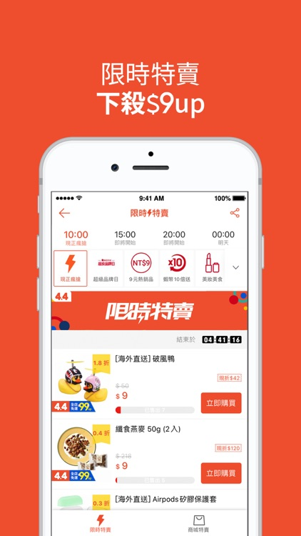 蝦皮購物 4.4 品牌購物節 screenshot-4
