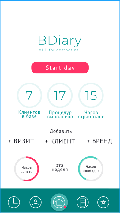 BDiary screenshot 1