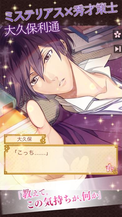 イケメン幕末◆運命の恋 女性向け乙女・恋愛ゲーム ScreenShot5