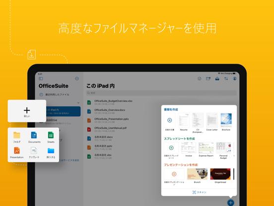 OfficeSuite & PDFエディターのおすすめ画像6