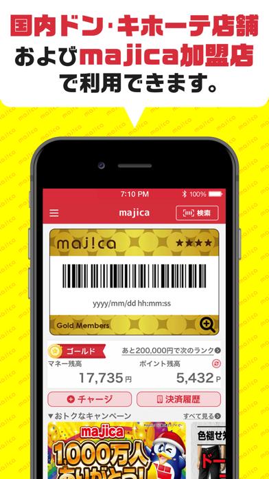 majica~電子マネー公式アプリ~紹介画像2
