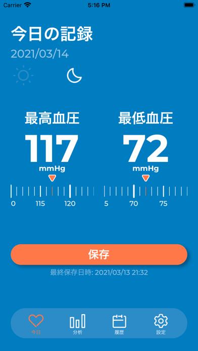 血圧記録アプリのおすすめ画像1