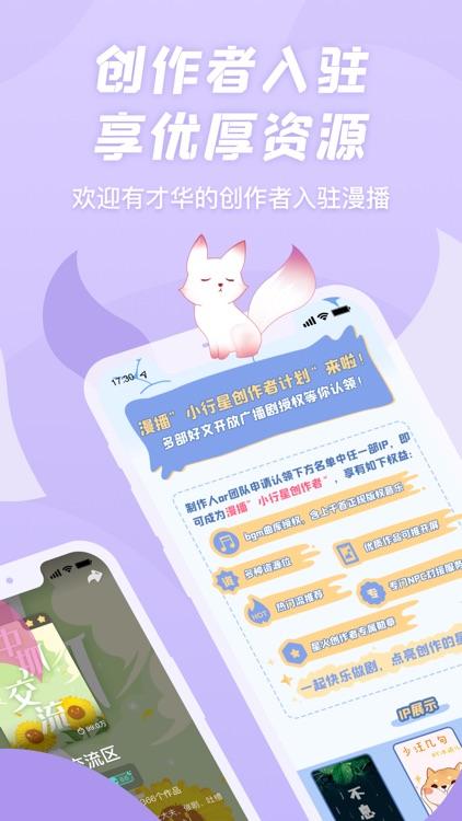 漫播 - 提灯映桃花全网独播 screenshot-3