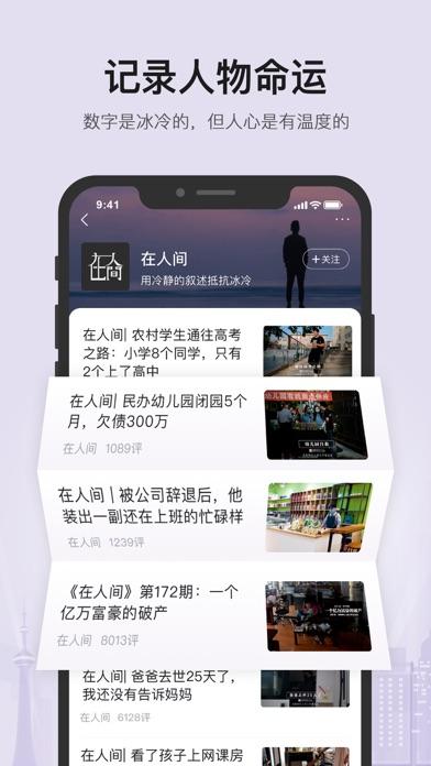 凤凰新闻-热点头条新闻抢先看 screenshot one