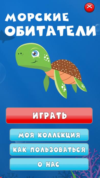 SeaWorldСкриншоты 3