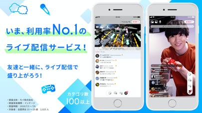 ツイキャス・ライブ ScreenShot1