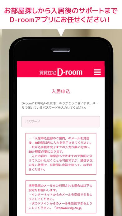 D-roomアプリ - ダイワハウスの物件情報のおすすめ画像3