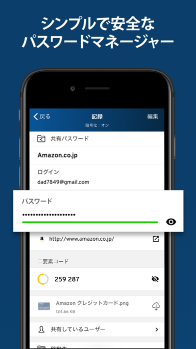 Keeper パスワード管理 ScreenShot0