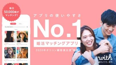 出会い with(ウィズ) 婚活・マッチングアプリ ScreenShot6