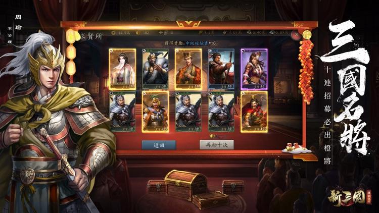 新三國 漢室復興 screenshot-5