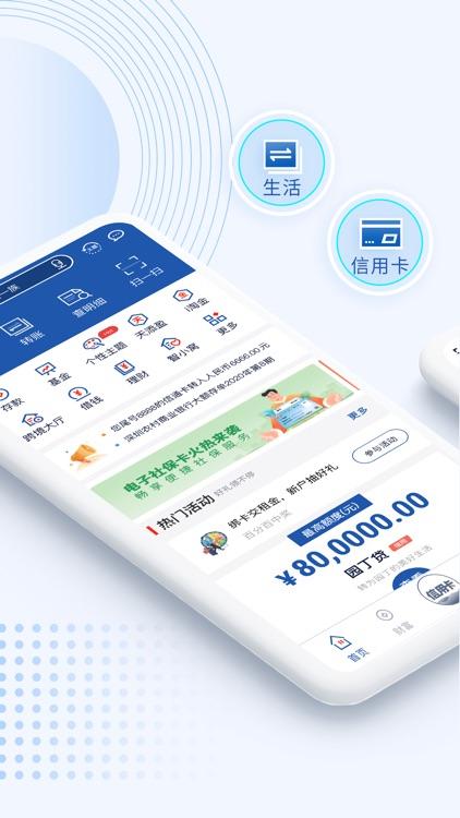 深圳农村商业银行 screenshot-4