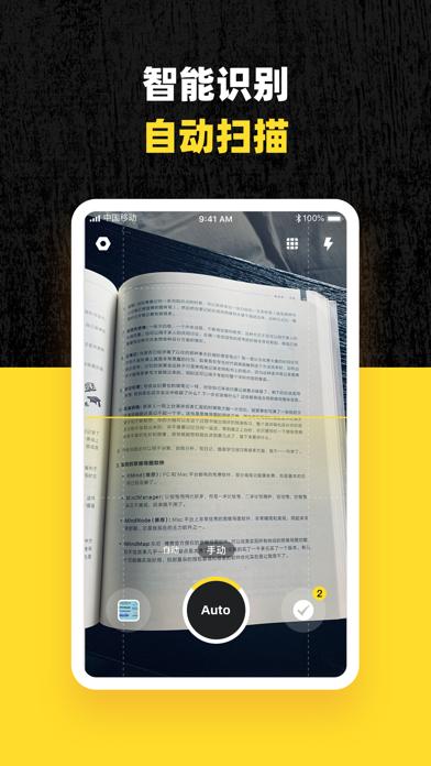 PDFファイルスキャンのスクリーンショット2