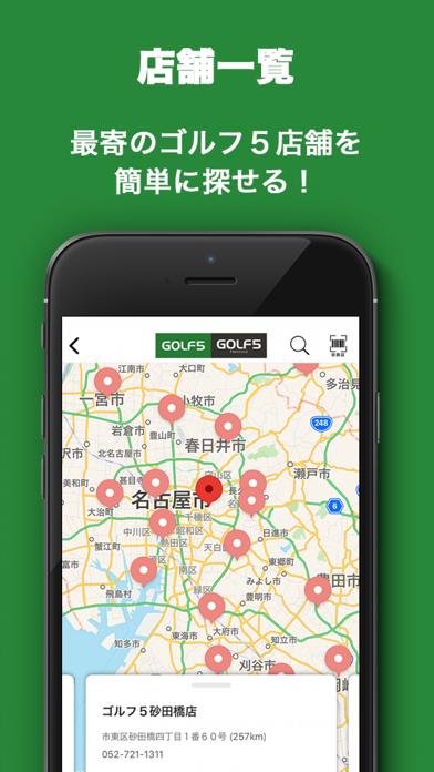 ゴルフ5 - 日本最大級のGOLF用品専門ショップのおすすめ画像5