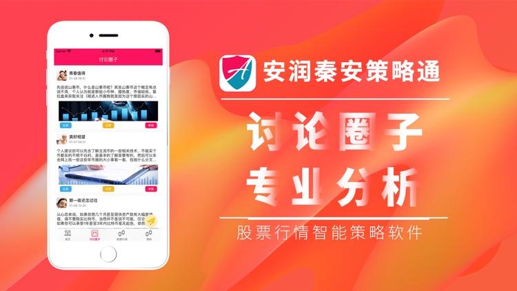 安润秦安策略通-股票行情智能策略软件