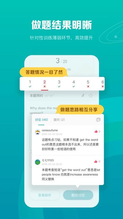 托福考满分-ETS官方合作TOEFL正版真题 screenshot-3