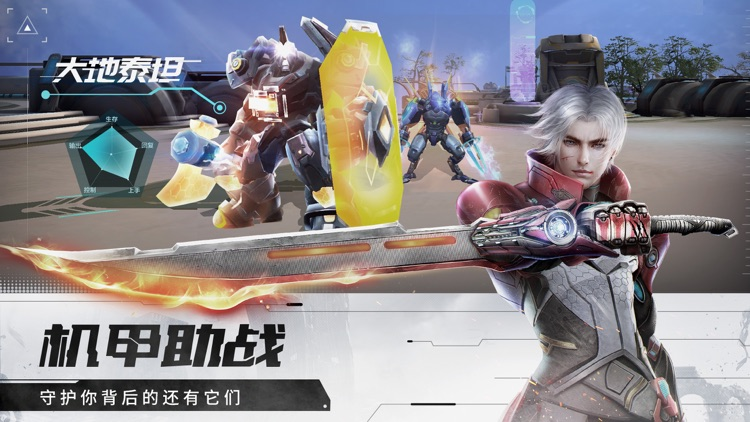 诺亚传说-RPG高品质动作手游 screenshot-3