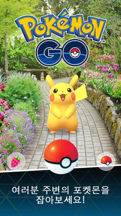 cancel Pokémon GO Android 용