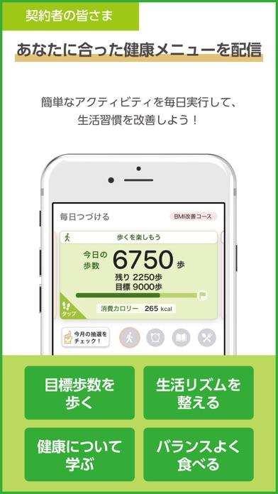 https://is3-ssl.mzstatic.com/image/thumb/PurpleSource114/v4/d2/14/13/d21413a1-8f1b-86bb-62c6-073923137af1/623615c5-df8a-4721-87d1-4a6787a171f1_daiichi_life_service_gamen_2020-10_2_0902.jpg/392x696bb.jpg