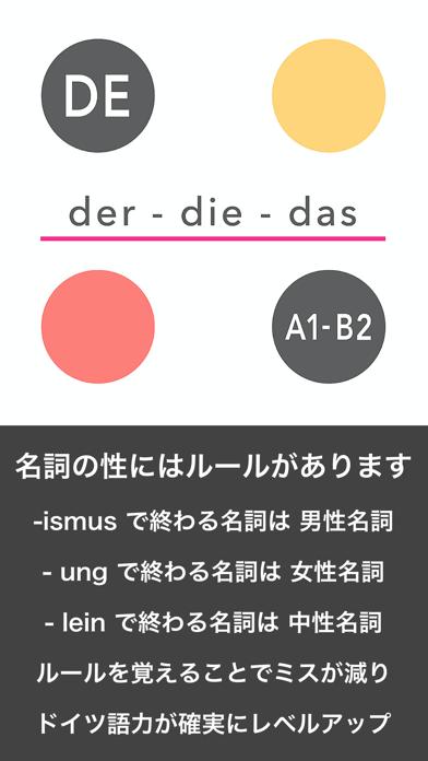 ドイツ語 名詞の性のおすすめ画像1