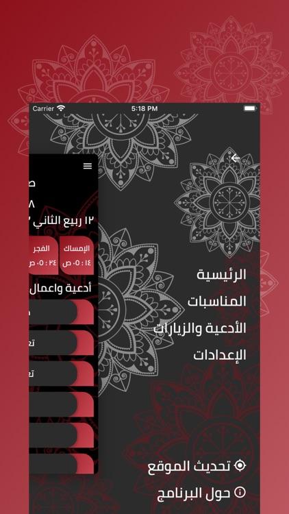موقوتا اوقات الصلاة و اعمال screenshot-9
