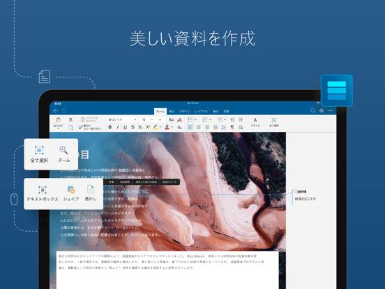 OfficeSuite & PDFエディターのおすすめ画像2