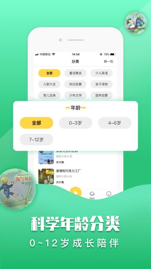 童话故事社-小朋友听的故事书(图3)
