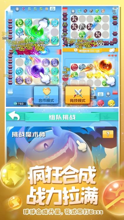 球球英雄 screenshot-3