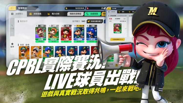 全民打棒球 Pro screenshot-5