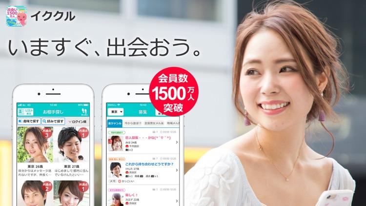 イククル-出会いマッチングアプリ screenshot-6
