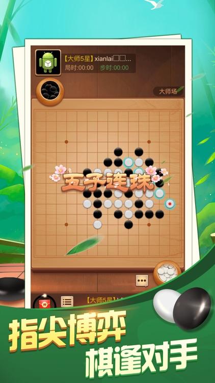 疯狂五子棋 - 真人联机对战小游戏