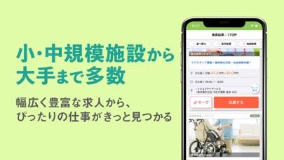 リジョブ介護 - 介護の求人探しアプリのスクリーンショット8