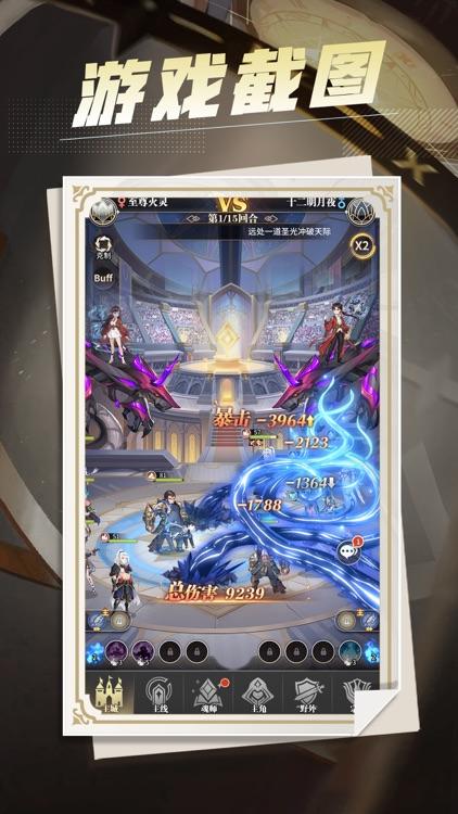 斗罗大陆:武魂觉醒 screenshot-6