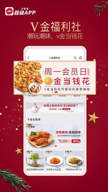 必胜客Pizza Hut-宠粉节9.9比萨 screenshot-6