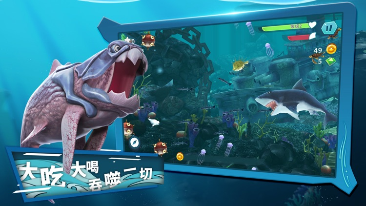 饥饿鲨:进化 screenshot-5