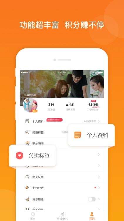 爱调研官方 screenshot-3