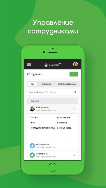 EasyWeek: online booking app screenshot-4