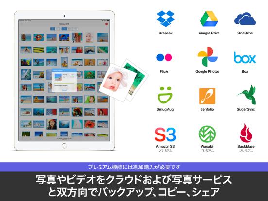 PhotoSync - 写真やビデオの転送とバックアップのおすすめ画像4