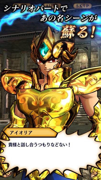 聖闘士星矢 シャイニングソルジャーズ screenshot-7