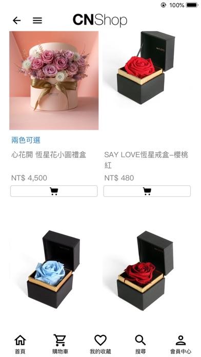 CNFlower西恩| CNShop線上商店 screenshot 2