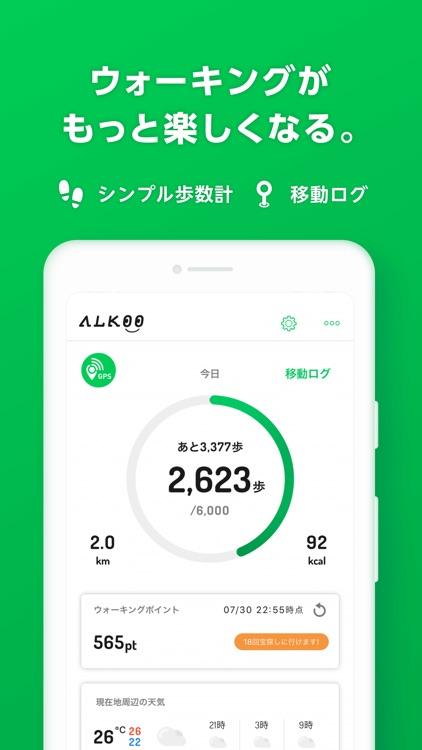 ALKOO(あるこう) by NAVITIME screenshot-0