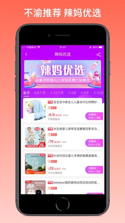 不渝省钱 - 领优惠券的省钱返利APP screenshot-3