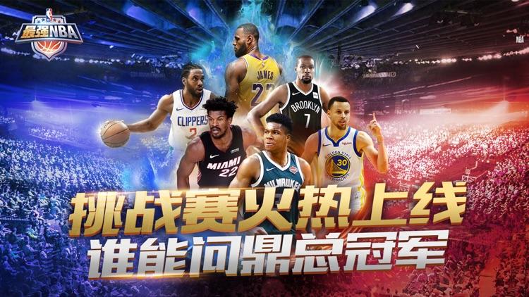 最强NBA-国民级篮球手游 screenshot-0