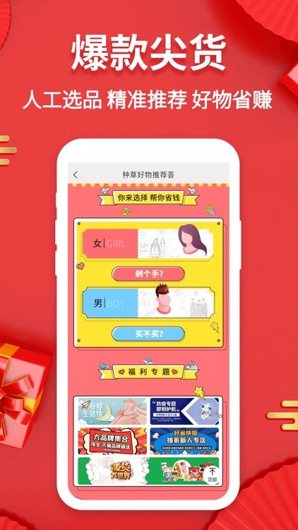 好省快报-领淘宝优惠券省钱返利APP screenshot-5