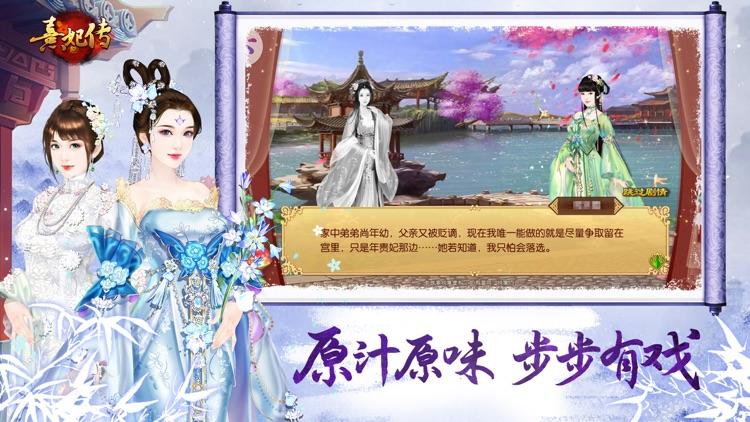 熹妃传 screenshot-2