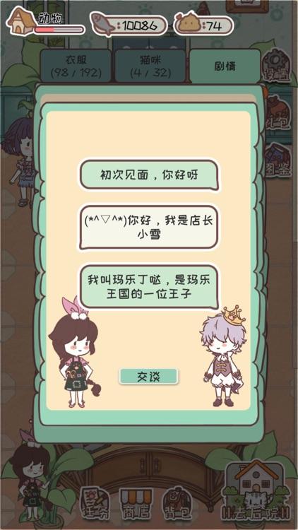 开心猫舍 - 治愈养成挂机游戏 screenshot-4