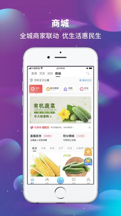 辛大叔交友—靠谱的婚恋交友平台 screenshot-5
