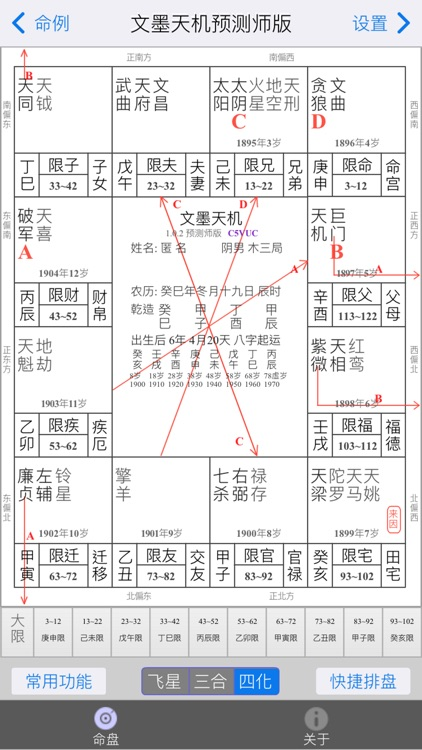 文墨天机®(预测师版) screenshot-3